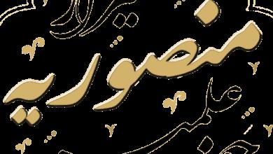 نمادک حوزه علمیه منصوریه