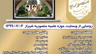 پوستر رونمایی از سایت حوزه علمیه منصوریه شیراز