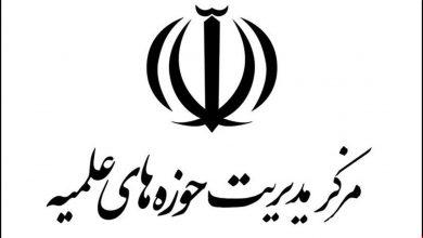 مرکز مدیریت حوزه های علمیه استان فارس