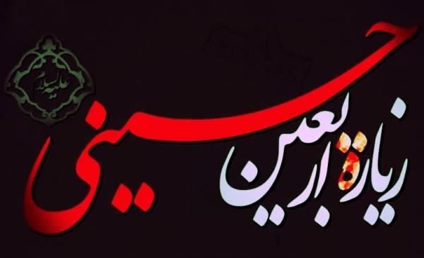 زیارت اربعین حسینی