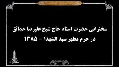 سخنرانی استاد شیخ علیرضا حدائق در حرم مطهر امام حسین (ع)