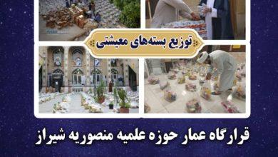 پوستر اطلاع رسانی قرارگاه منصوریه