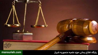 قضا و قوه قضاییه