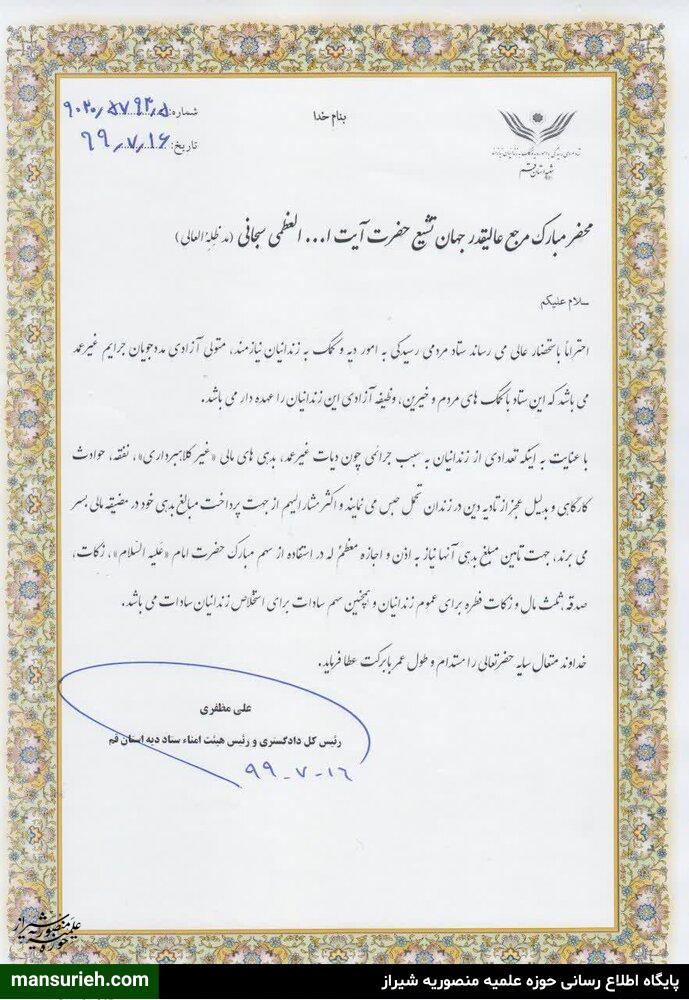 متن نامه درخواست حجت الاسلام والمسلمین  مظفری رئیس دادگستری استان قم