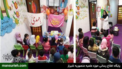 پیش دبستانی و دبستان گلهای مهدوی شیراز