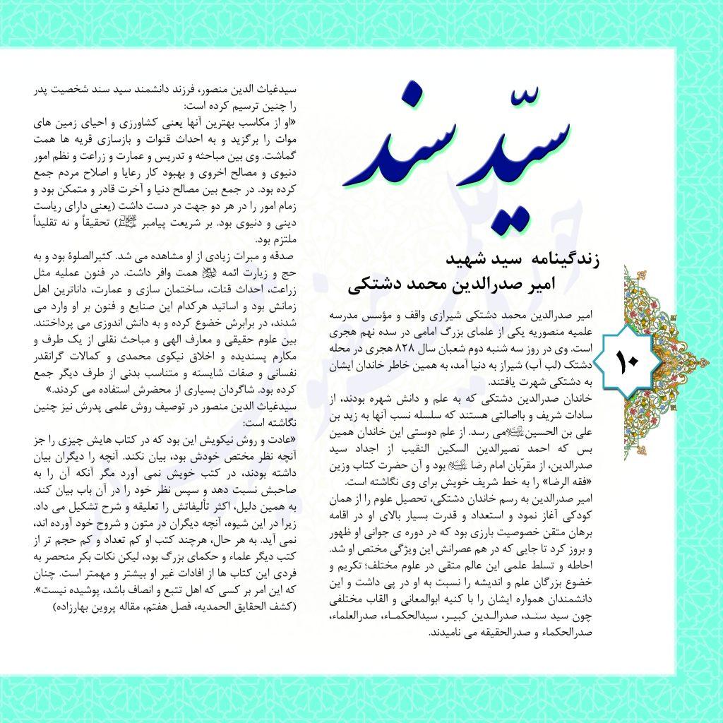 زندگی نامه سید سند