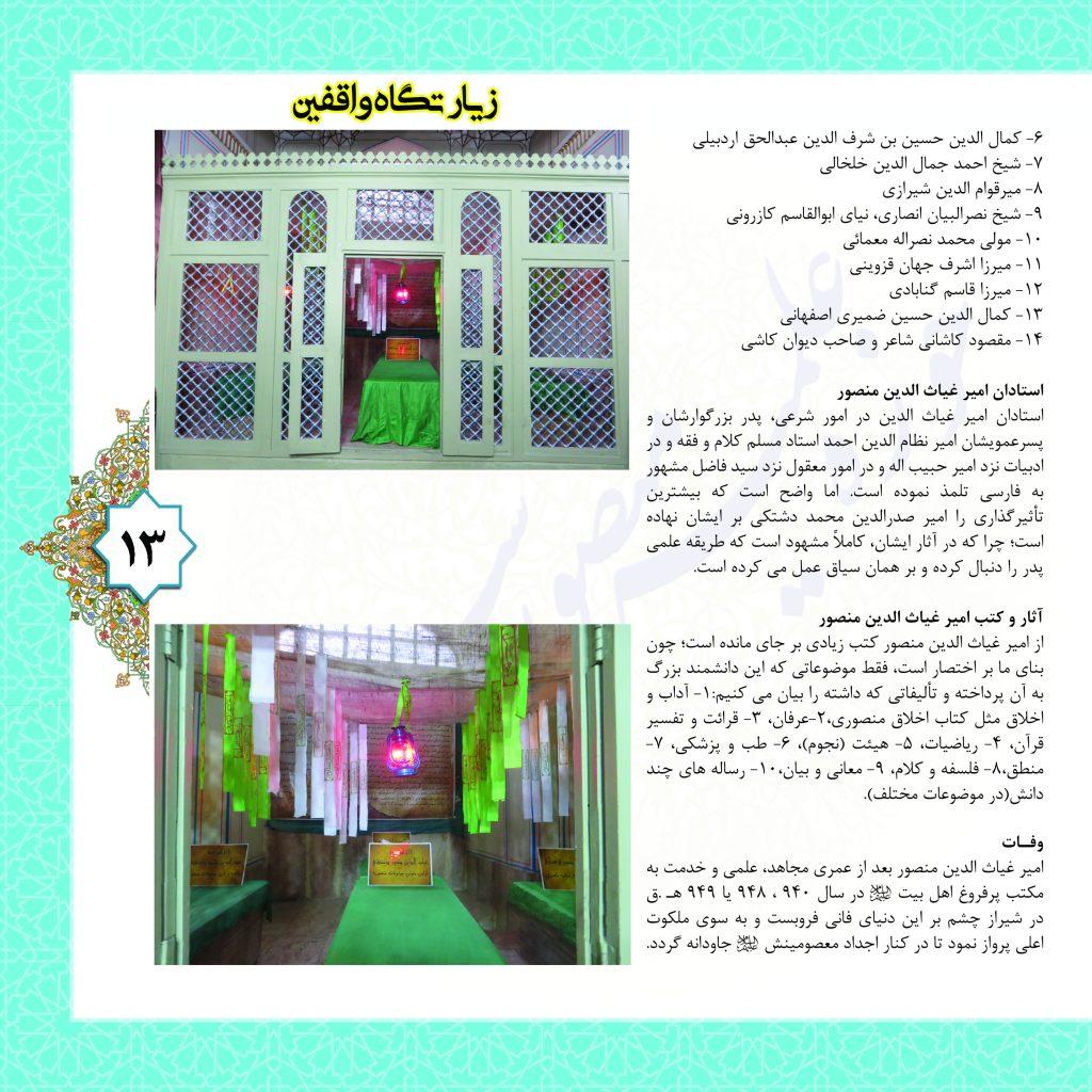 امير غياث الدين منصور