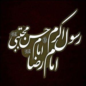 عکس پروفایل شهادت حضرت محمد