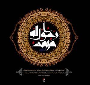 عکس پروفایل شهادت حضرت محمد و
