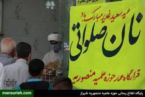 قرارگاه تبلیغی عمار منصوریه