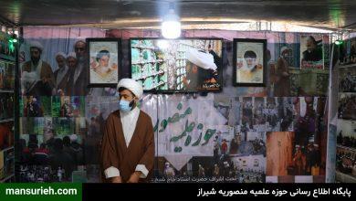 غرفه مدرسه منصوریه در حرم مطهر شاهچراغ