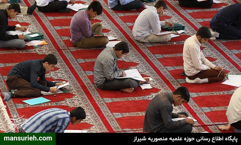 امتحان حوزه علمیه