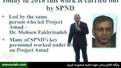 توضیح دادن نتانیاهو درباره شهید دکتر محسن فخری زاده، دانشمند هستهای ترور شده!