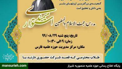 کارگاه مطالعه طلاب شیراز