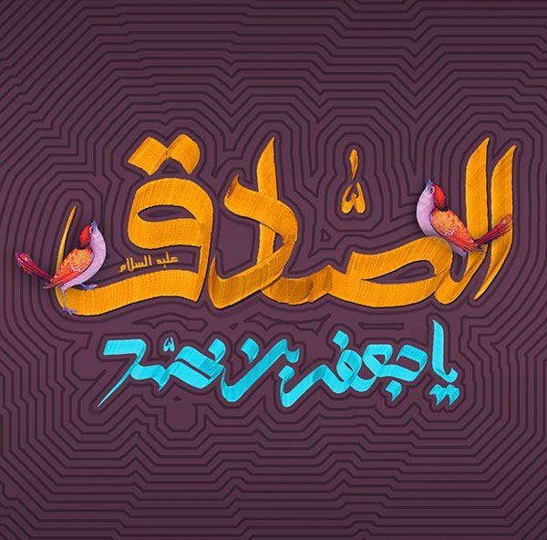 عکس ولادت پیامبر و امام صادق