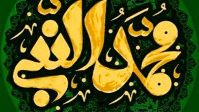 پروفایل حضرت محمد - پیامبر