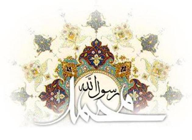 محمدرسول الله