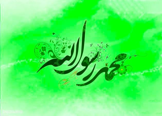 ولادت پیامبر نبی اکرم