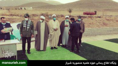 حوزه مقاومت بسیج حمزه سیدالشهدا مزایجان فارس