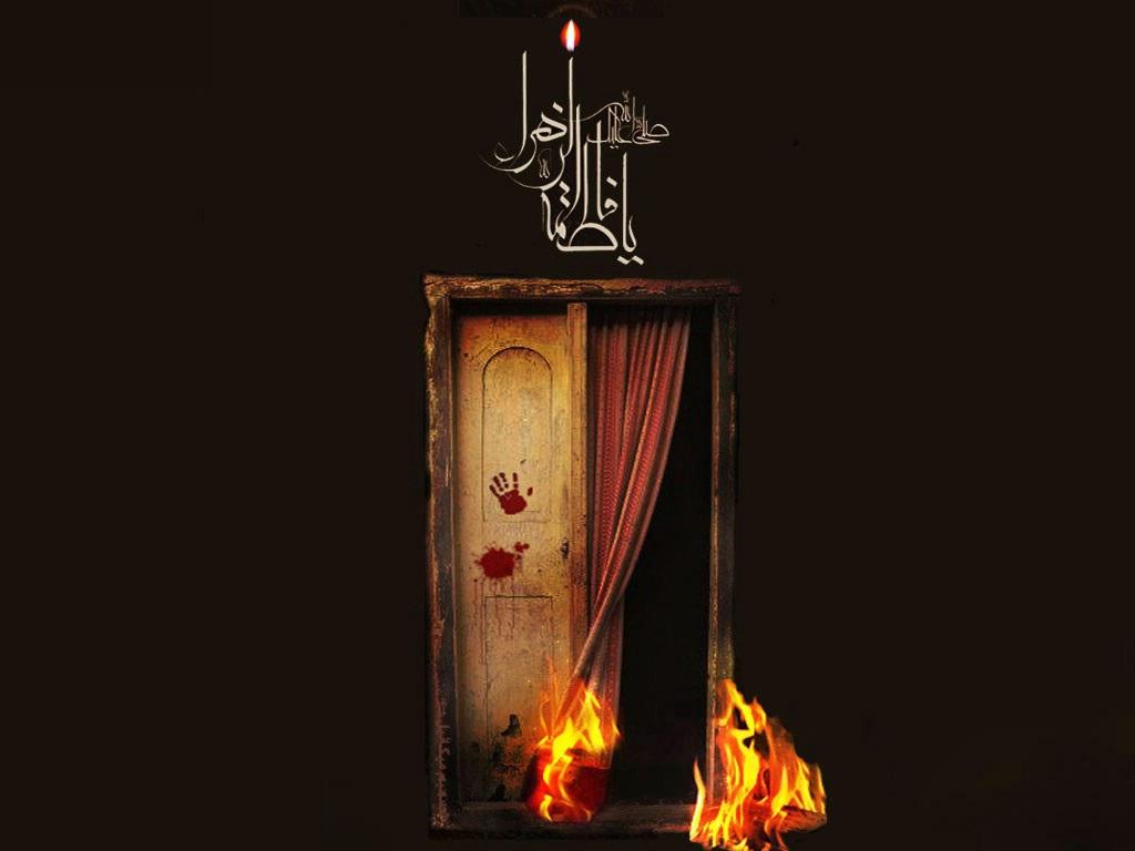 در خانه حضرت فاطمه الزهرا س