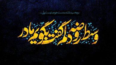 پروفایل شهادت حضرت فاطمه زهرا