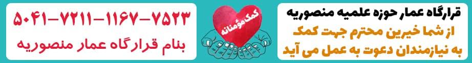قرارگاه عمار حوزه علمیه منصوریه