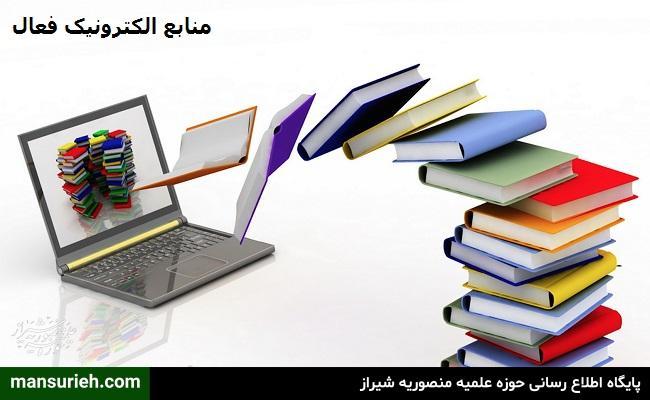 منابع دیجیتال