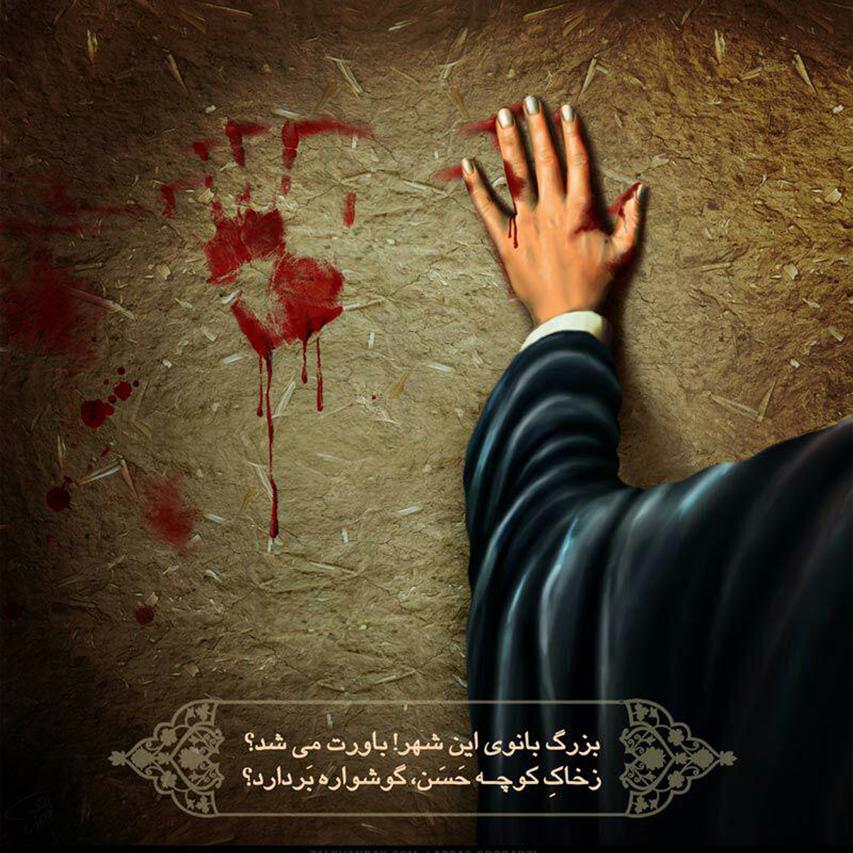 پروفایل شهادت حضرت زهرا