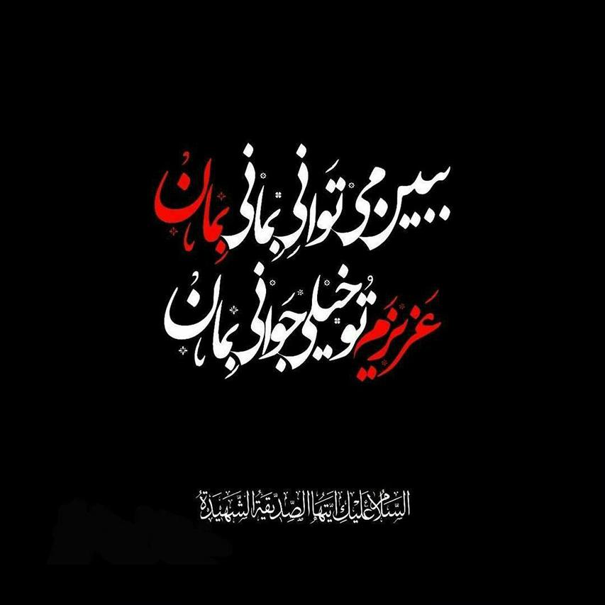 عکس نوشته فاطمیه و شهادت حضرت زهرا