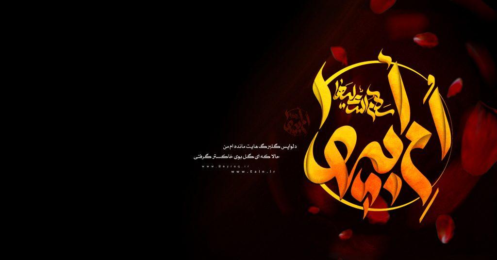 شهادت حضرت زهرا سلام الله علیها