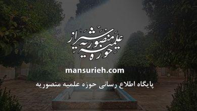 تصویر شاخص حوزه علمیه منصوریه