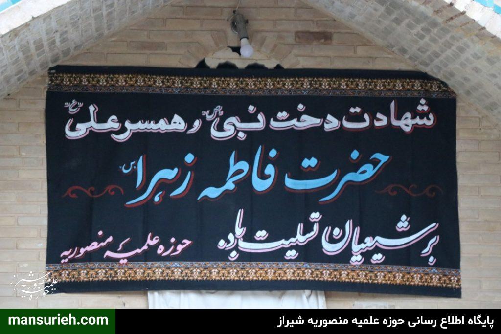 حوزه علمیه منصوریه به مناسبت شهادت حضرت فاطمه زهرا (س) سیاه پوش شد