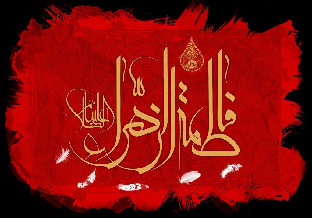 شهادت صدیقه طاهره حضرت زهرا