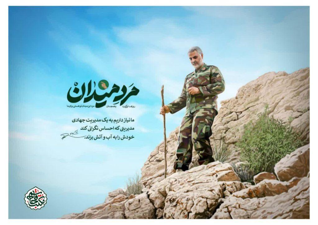 سردار حاج قاسم سلیمانی شهید