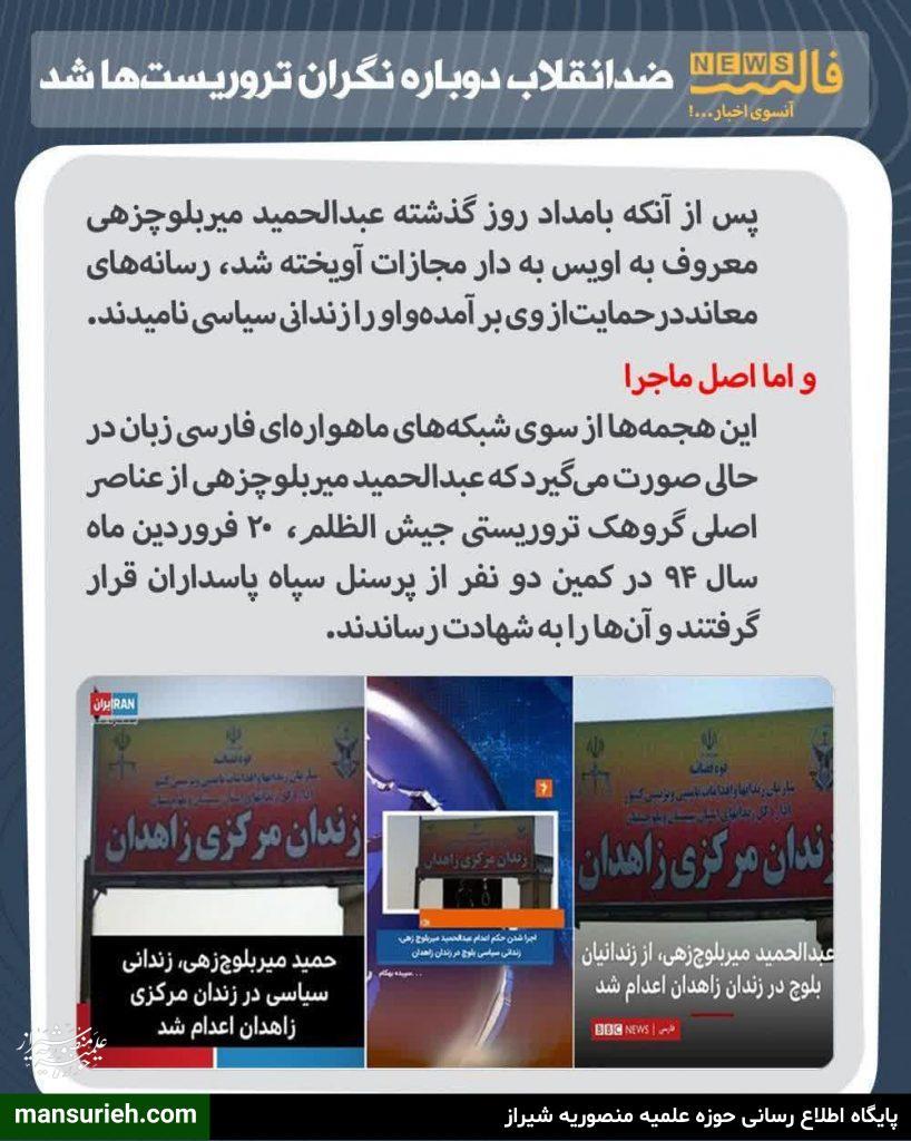 ضدانقلاب دوباره نگران تروریستها شد + تصاویر