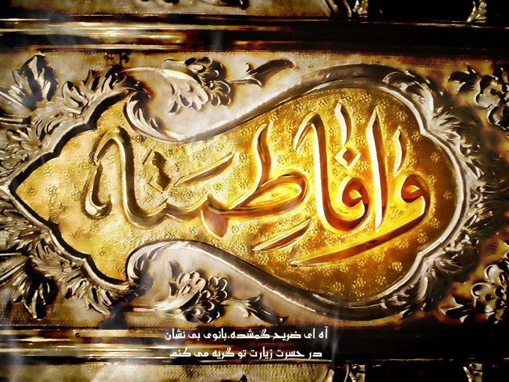 شهادت حضرت زهرا