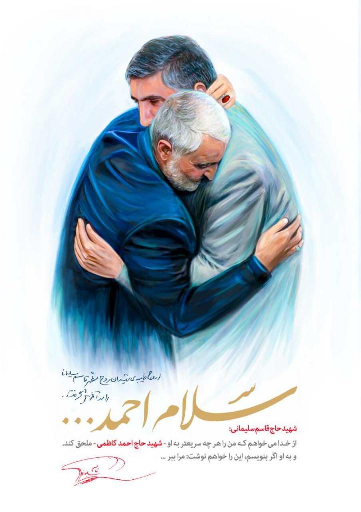 شهید حاج قاسم سلیمانی