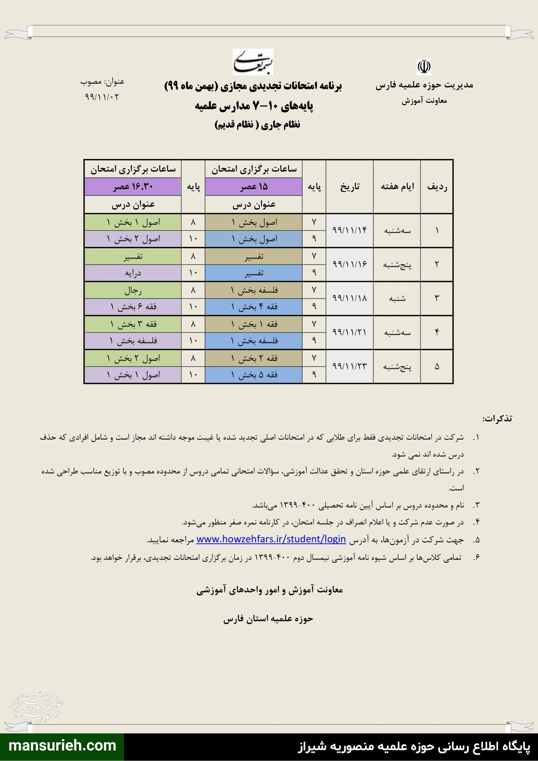 امتحانات تجدیدی نظام جاری-1