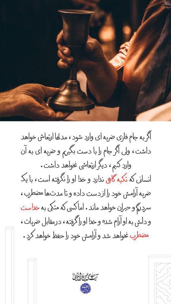 ایت الله حائری
