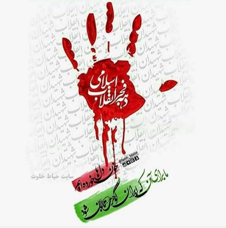 عکس نوشته به مناسبت ورود امام خمینی به ایران - 12 بهمن - دهه فجر