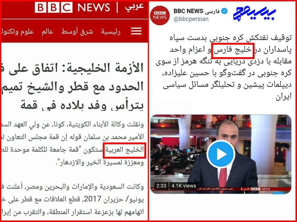 بی بی سی خبیث