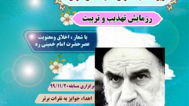 مسابقه بزرگ کتابخوانی ویژه طلاب مدارس علمیه استان فارس