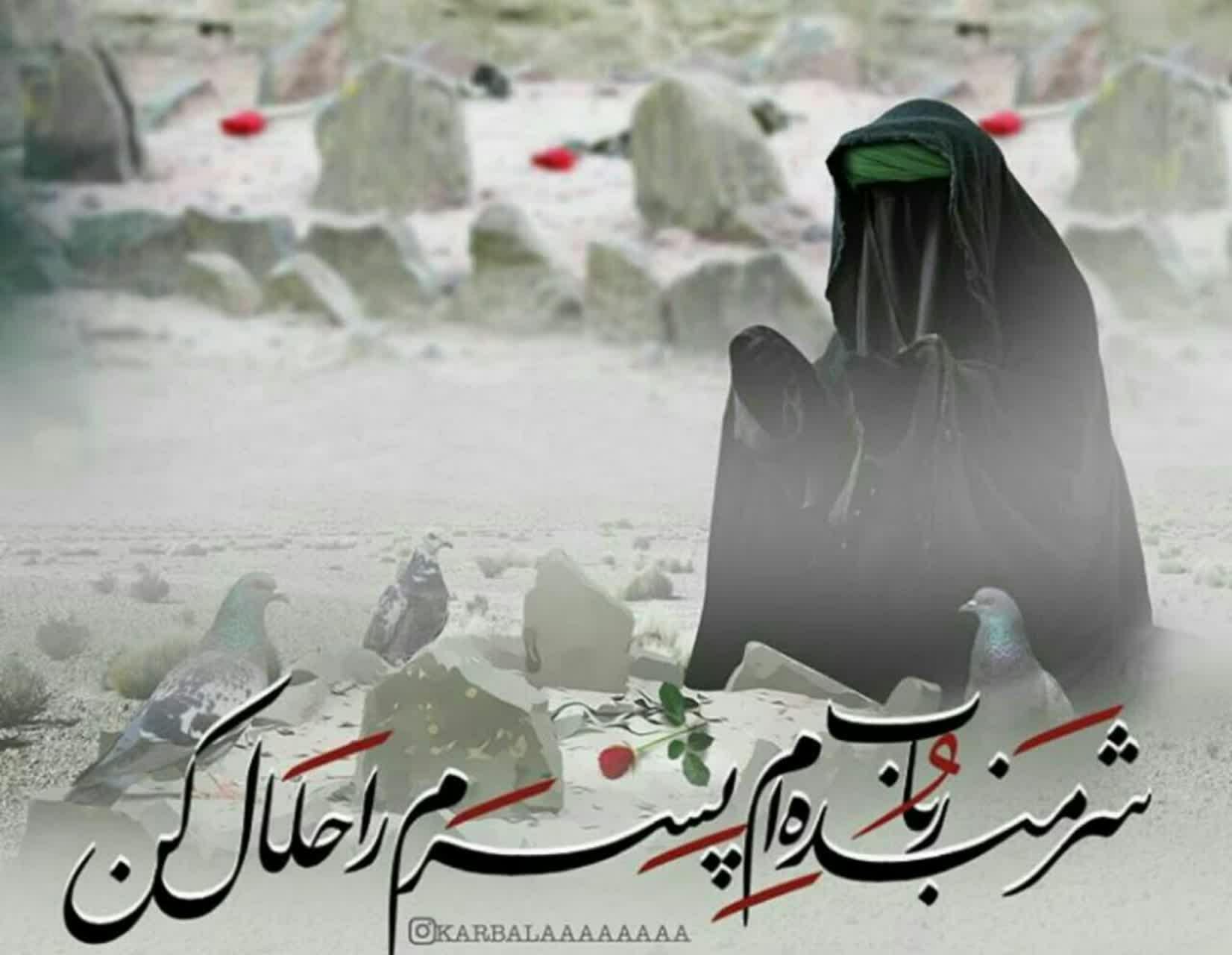 وفات حضرت ام البنین مادر حضرت عباس