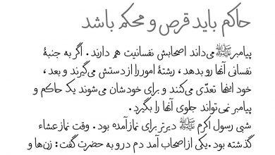حاکم قرص و محکم باشد - ایت الله حائری
