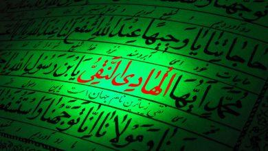 هادی نقی امام ع
