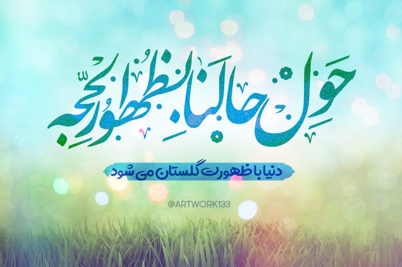 عید نوروز امام زمانی