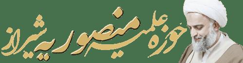 حوزه علمیه منصوریه شیراز