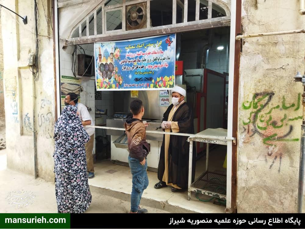 تصاویر|توزیع 2هزار قرص نان توسط قرارگاه عمار حوزه علمیه منصوریه شیراز به مناسبت اعیاد شعبانیه