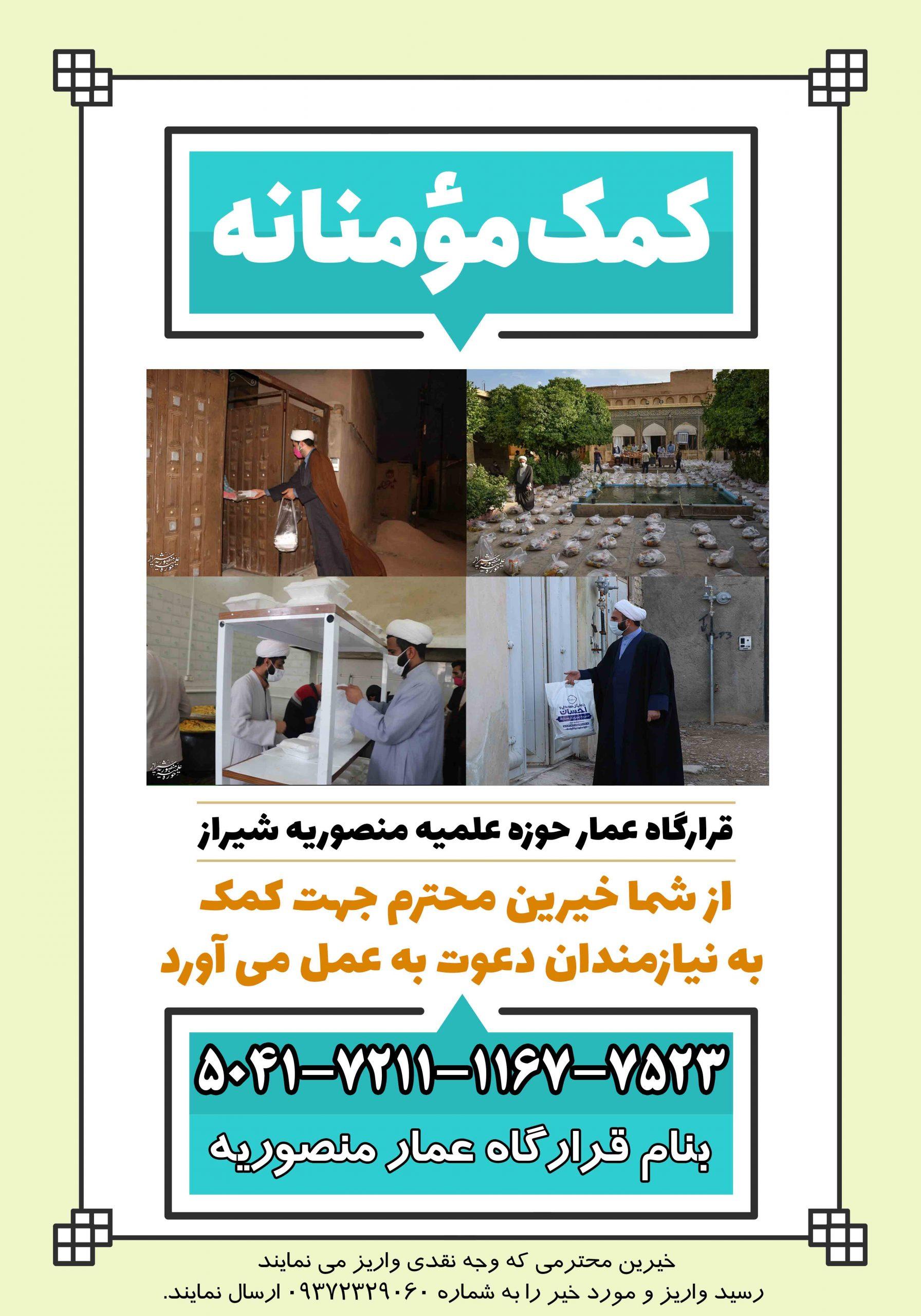 پوستر کمک مومنانه به قرارگاه عمار حوزه علمیه منصوریه شیراز