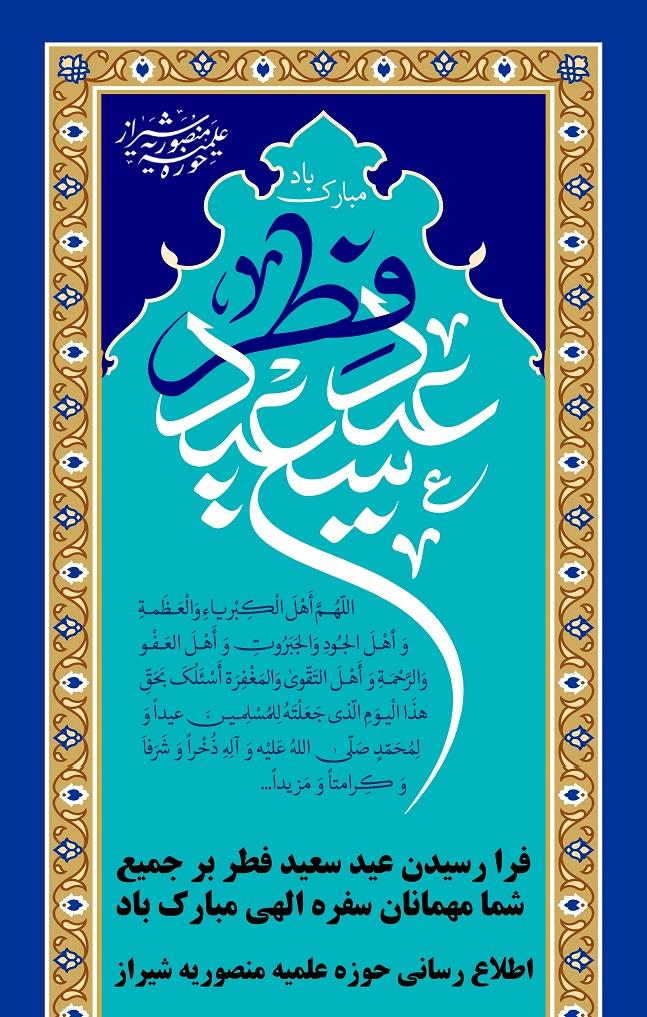 عید فطر مبارک fetr38